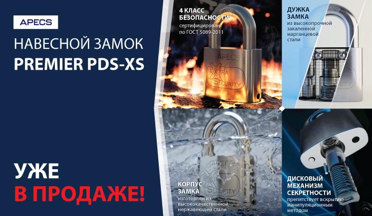 Apecs-Premier-PDS-XS